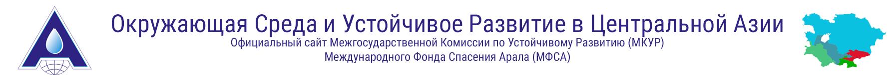 Межгосударственная комиссия по устойчивому развитию